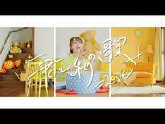 =LOVE(イコールラブ) -「君と私の歌」【MV full】