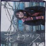 Hana-to-arisu.jpg