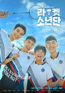 Racket Boys-SBS-2021-03
