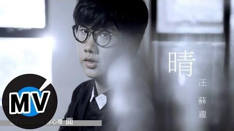 汪蘇瀧 - 晴 (官方版MV) - 電影《女漢子真愛公式》插曲