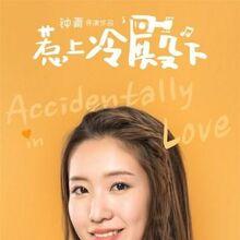 Accidentally In Love Wiki Drama Fandom Accidentally in love capítulo 26. accidentally in love wiki drama fandom