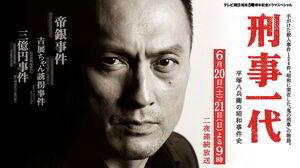 Keiji Ichidai.jpg