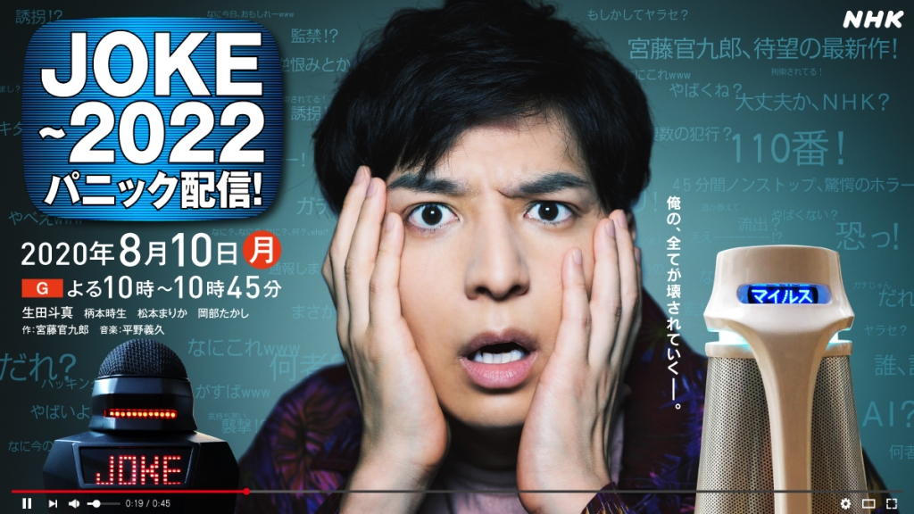 JOKE: 2022 Panic Haishin