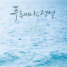 Legend of The Blue Sea-SBS-2016-01.jpg