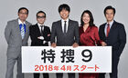 Tokusou 9-TV Asahi-201802
