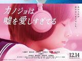 Kanojo wa Uso o Aishisugiteru Side Story ~Boku to Kanojo ga Deau Mae no Monogatari~