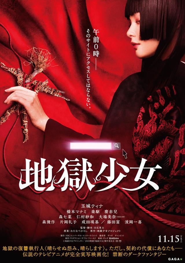 Jigoku Shoujo (2019)