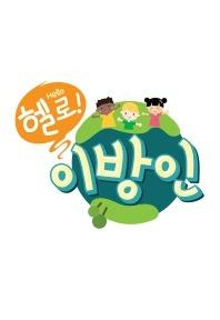 Hello Stranger (MBC)