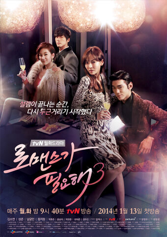 I Need Romance Wiki Drama Fandom
