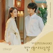 Youth of May OST Part 5