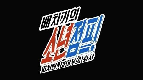 BaeChiGi - Boy Jump (feat Hwa Sa of Mamamoo)