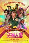Good Casting-SBS-2020-07