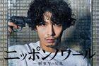Nippon Noir Keiji Y no Hanran-01