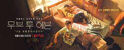 Move To Heaven-Netflix-2021-04.jpg