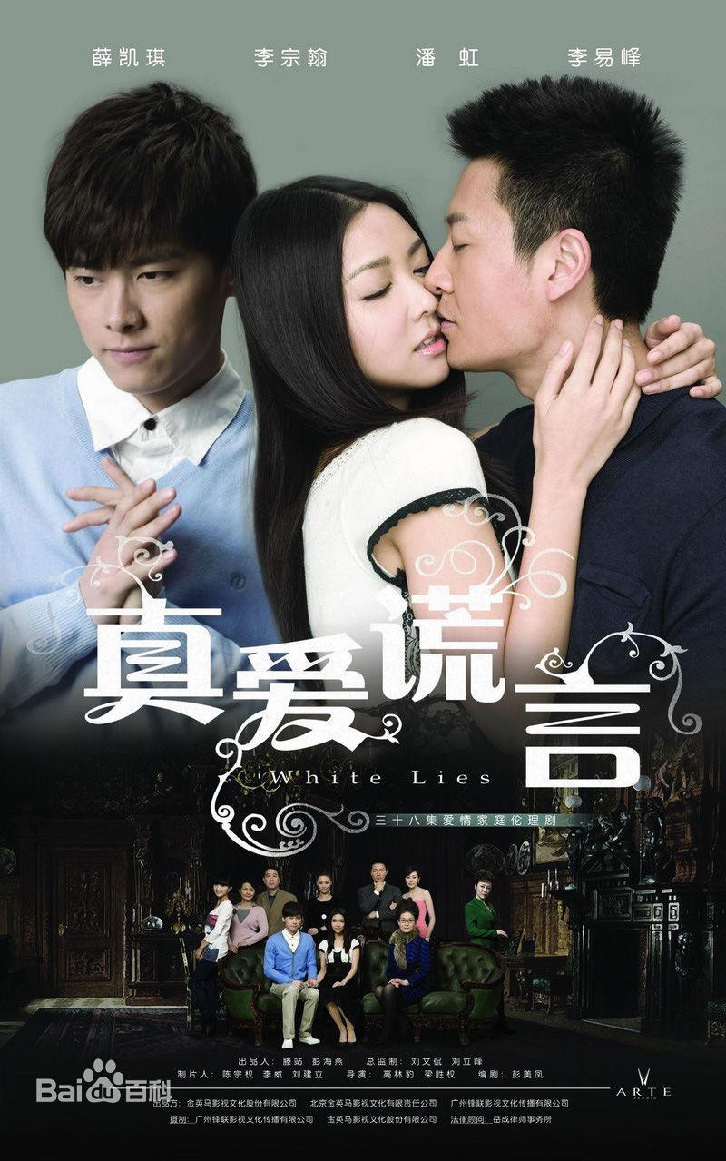 White Lies (2012)