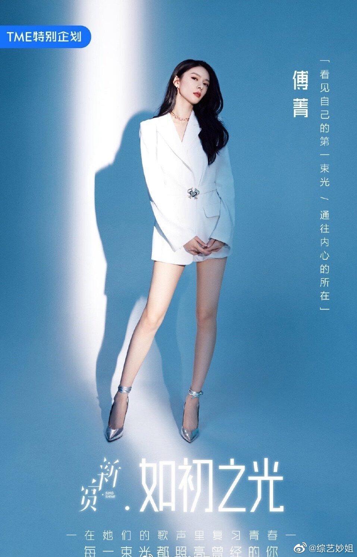 Fu Jing