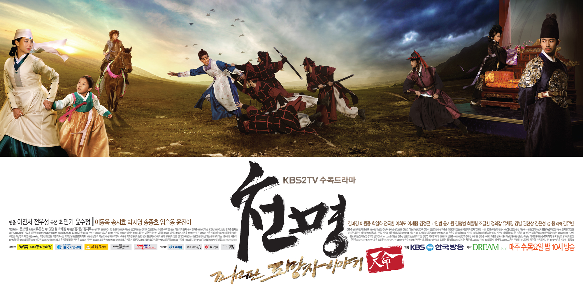 Heaven's Will: The Fugitive of Joseon