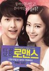Many A Little Romance-2011-1