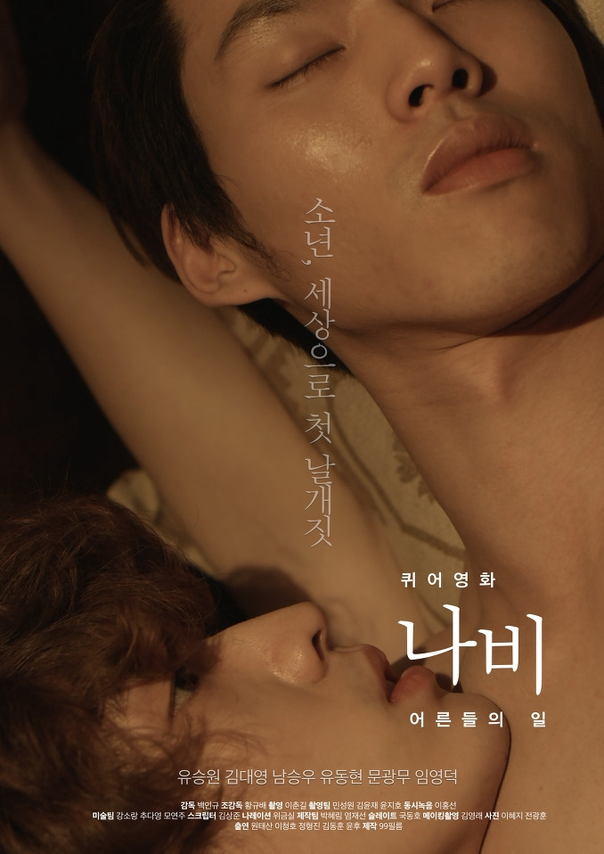 Queer Movie Butterfly: The Adult World