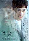 Flower of Evil-tvN-2020-06