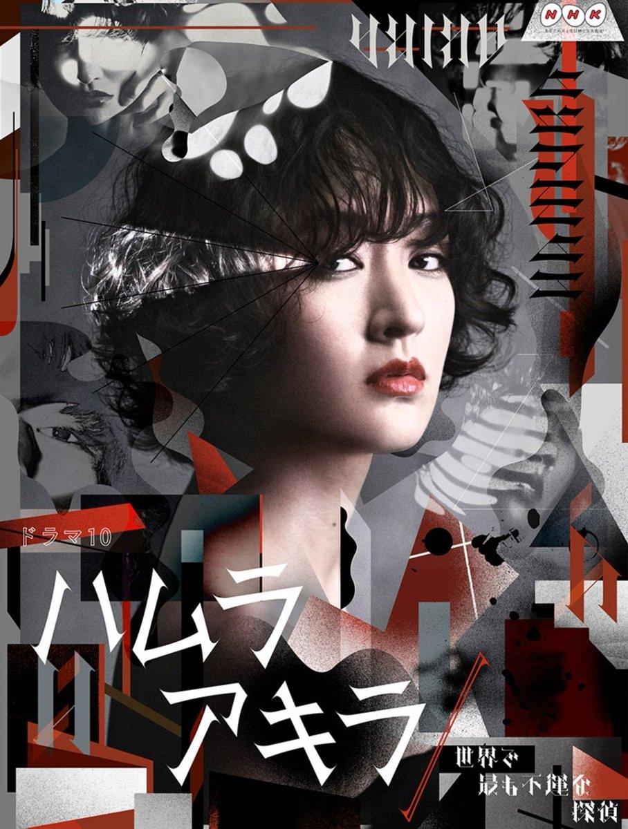 Hamura Akira: Sekai de Mottemo Fuunna Tantei