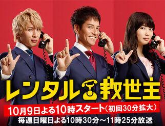 Rental Kyuseishu.jpg