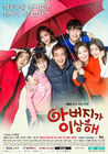 Father is Strange-KBS2-2017-2