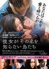 Kanojo ga Sono Mei wo Shiranai Toritachi 02