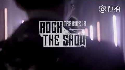 TRAINEE 18 《ROCK THE SHOW》MV