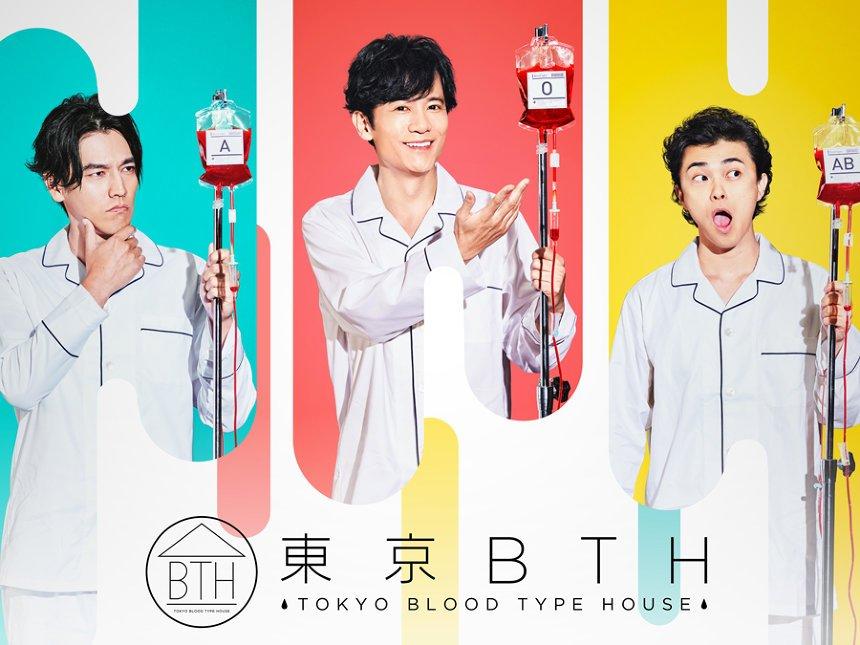 Tokyo Blood Type House