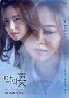 Flower of Evil-tvN-2020-04