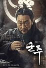 Ruler Master of the Mask-MBC-2017-05