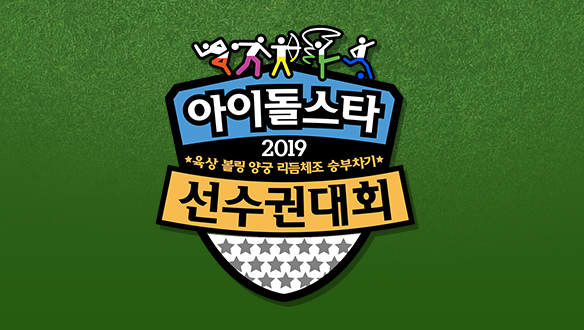 Idol Star Athletics Championships 2019 New Year Special