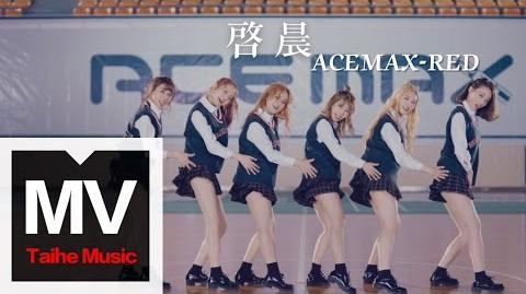 ACEMAX-RED【啟晨】HD 高清官方完整版 MV