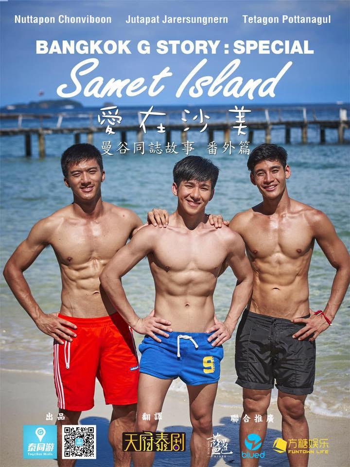 Bangkok G Story: Samet Island