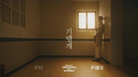 Yoon Jong Shin 윤종신 '기댈게 Lean on You (Monthly Project 2018 September Yoon Jong Shin)' MV