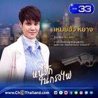 Nee Ruk Nai Krong Fai-09