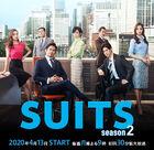 Suits 2 FujiTV2020