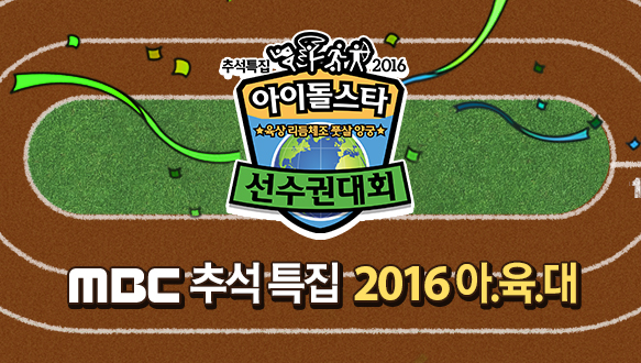 Idol Star Athletics Championships 2016 Chuseok Special