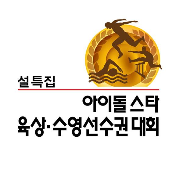 Idol Star Athletics Championships 2012