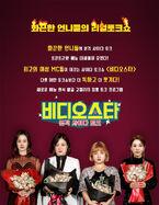 Video Star-MBC-2019-01