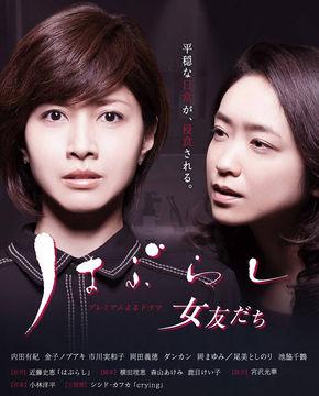 Haburashi / Onna Tomodachi