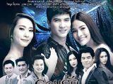 Roy Ruk Raeng Kaen
