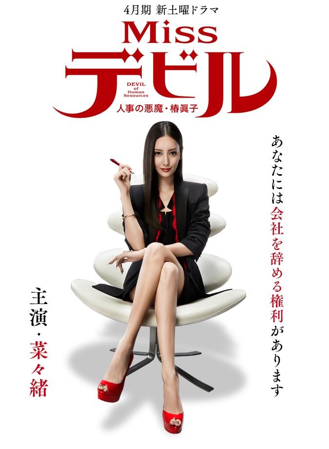 Miss Devil: Jinji no Akuma Tsubaki Mako