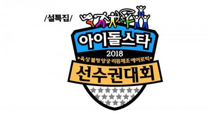 Idol Star Athletics Championships 2018 New Year Special