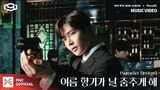 SF9 - '여름 향기가 날 춤추게 해 (Summer Breeze)' MUSIC VIDEO