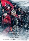 The Patriot Yue Fei