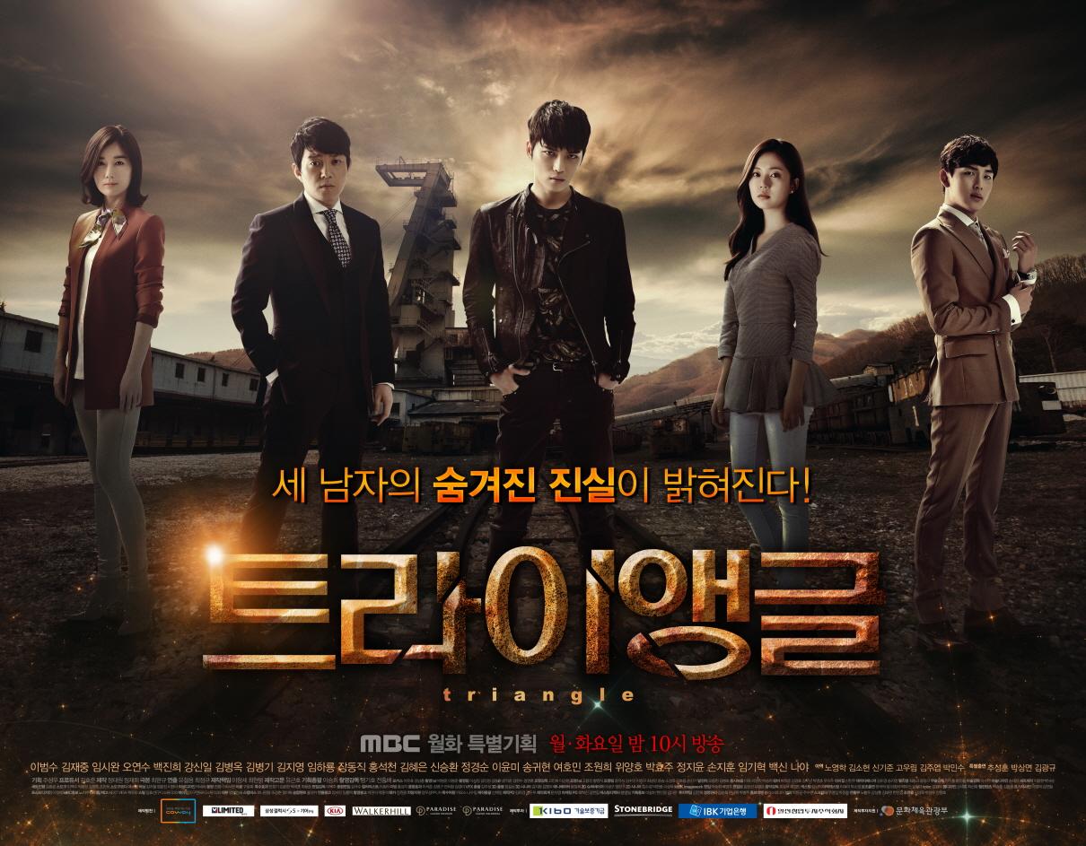 Triangle (MBC)