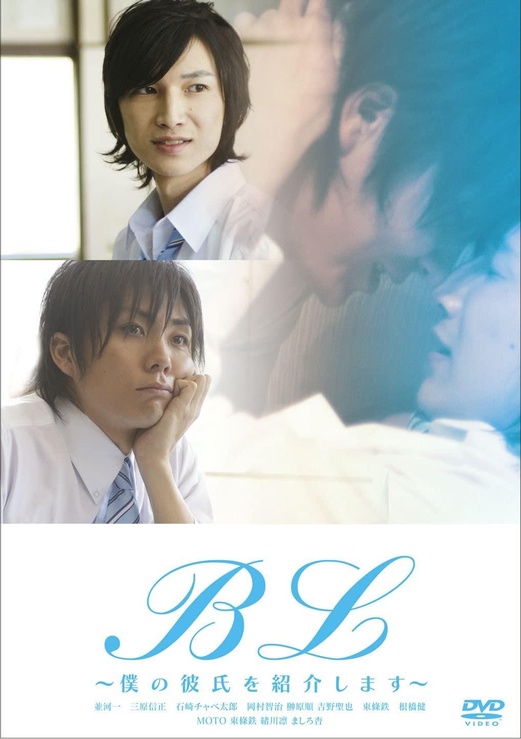 BL 〜 Boku no Kareshi o Shokai Shimasu 〜