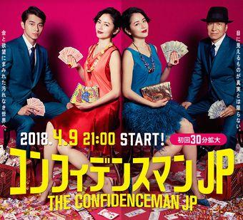 Confidence Man JP